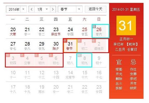 Kalendarz Chinski 2016 | Calendar Template 2016