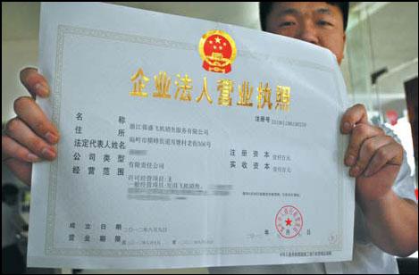 chińska licencja biznesowa