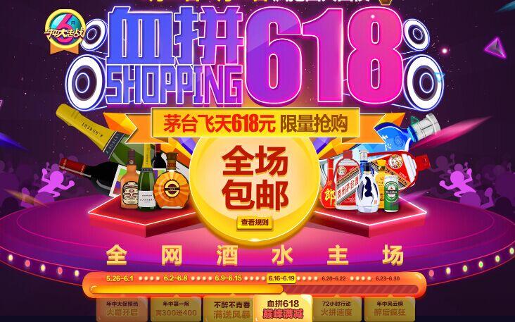 święta e-commerce w Chinach